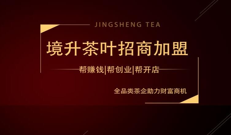 加盟境升茶叶前景如何?境升茶叶加盟优势如何?