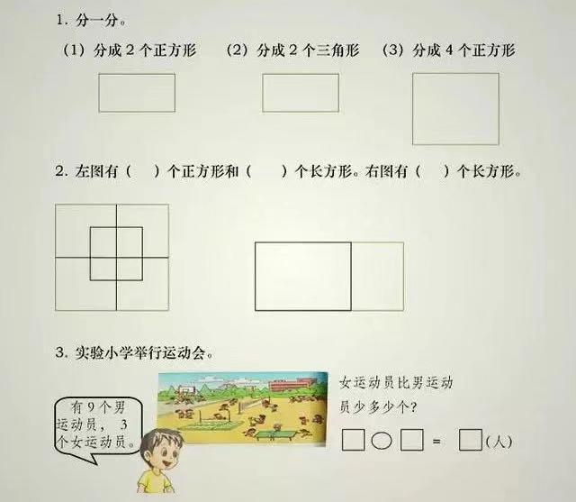 方块熊数学思维