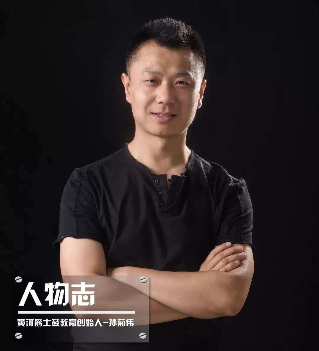 人物 | 黄河爵士鼓教育创始人孙菊伟