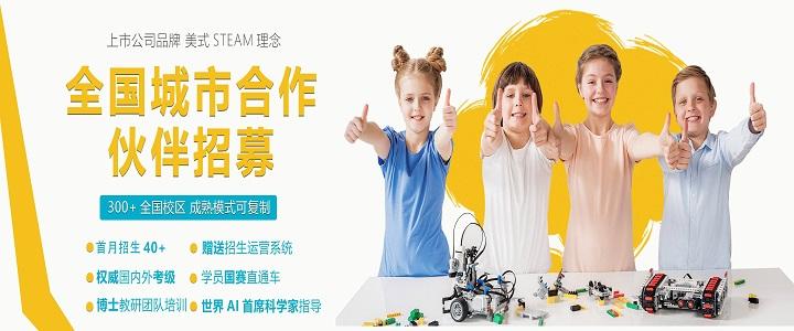 乐创世界少儿机器人编程