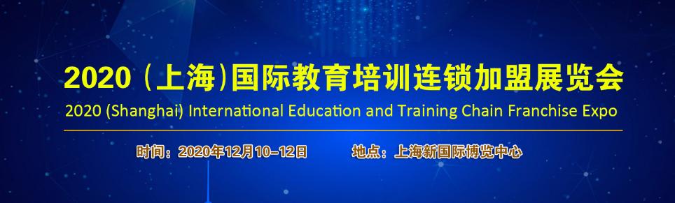 2020(上海)国际教育培训连锁加盟展览会