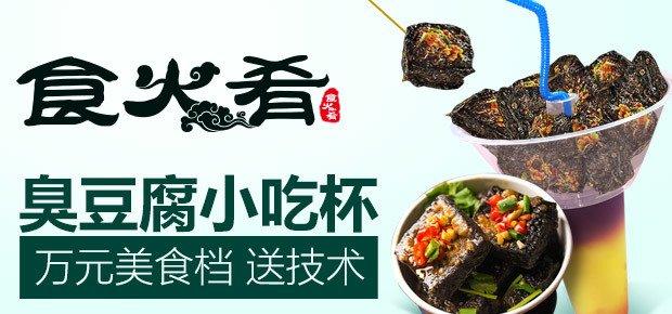 食火肴榴莲臭豆腐