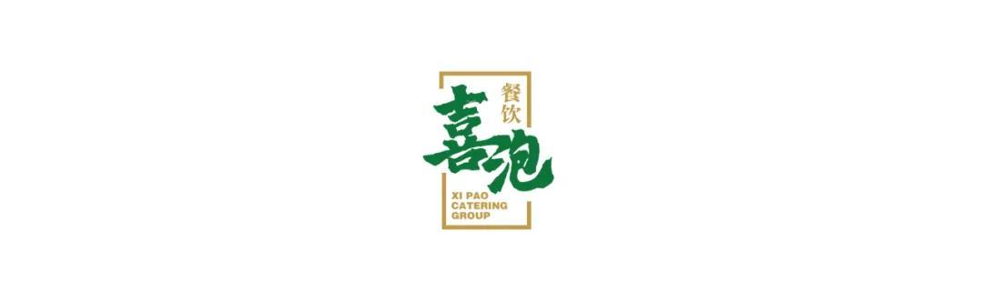 喜泡集团创始人杨嘉正:冲击之后的餐饮行业,将何去何从