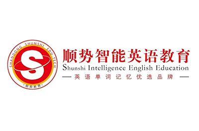 顺势智能英语教育项目说明会圆满落幕!未来已来,期待与您同行!