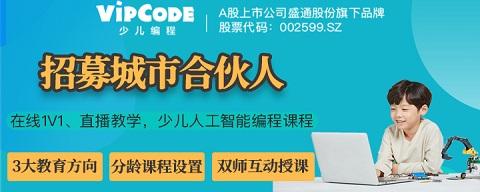 vipcode少儿编程