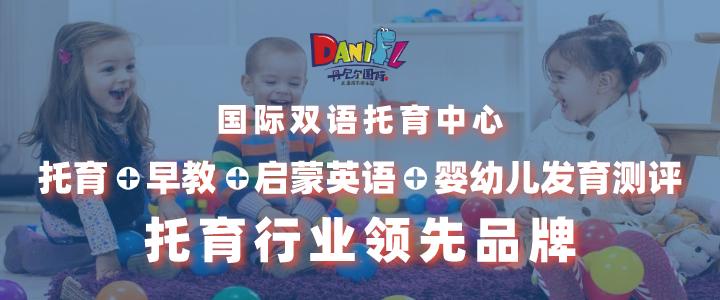 丹尼尔国际儿童成长俱乐部