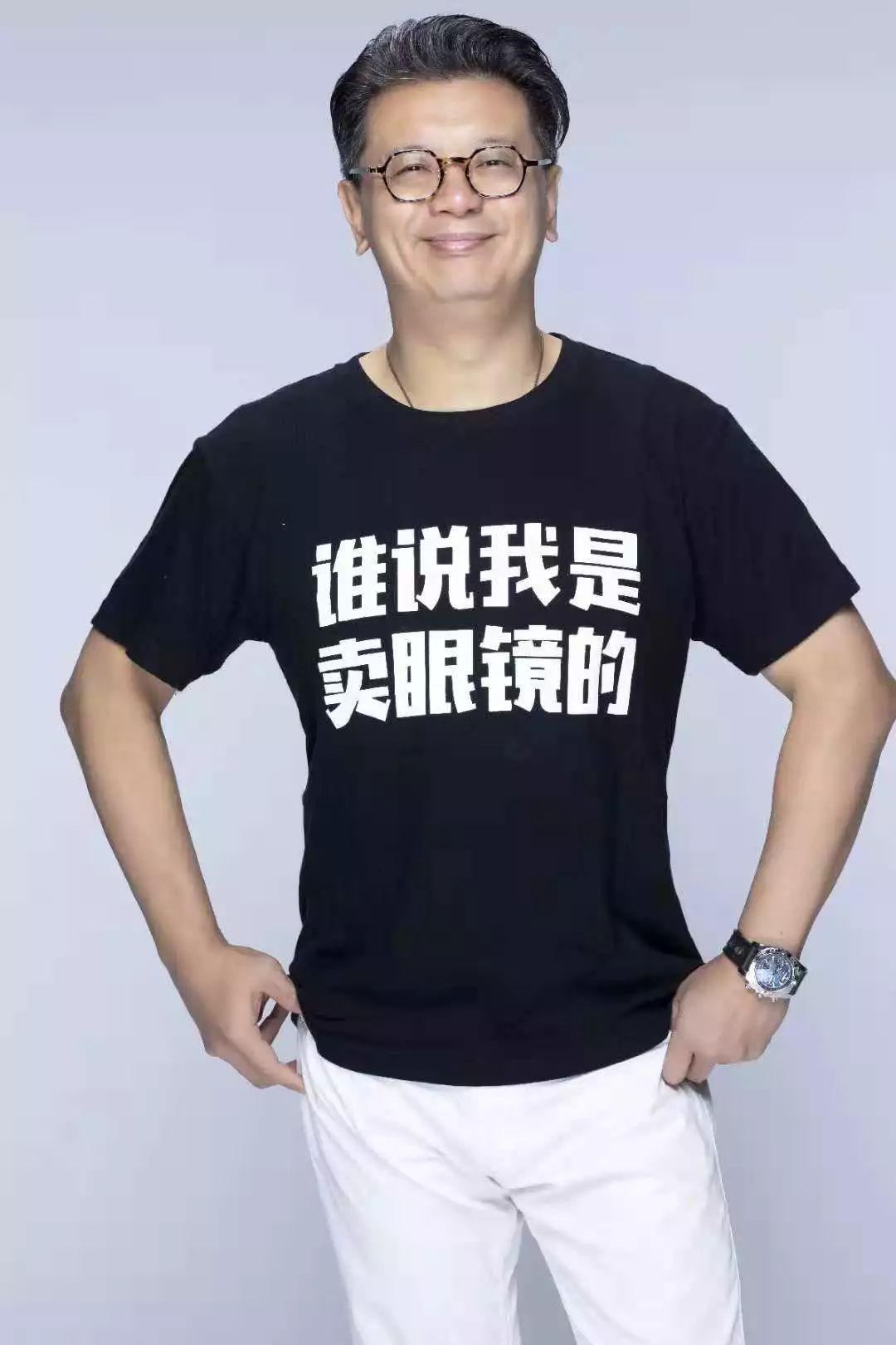 人物   王智民:我贩卖的不是眼镜,是对商业的洞察