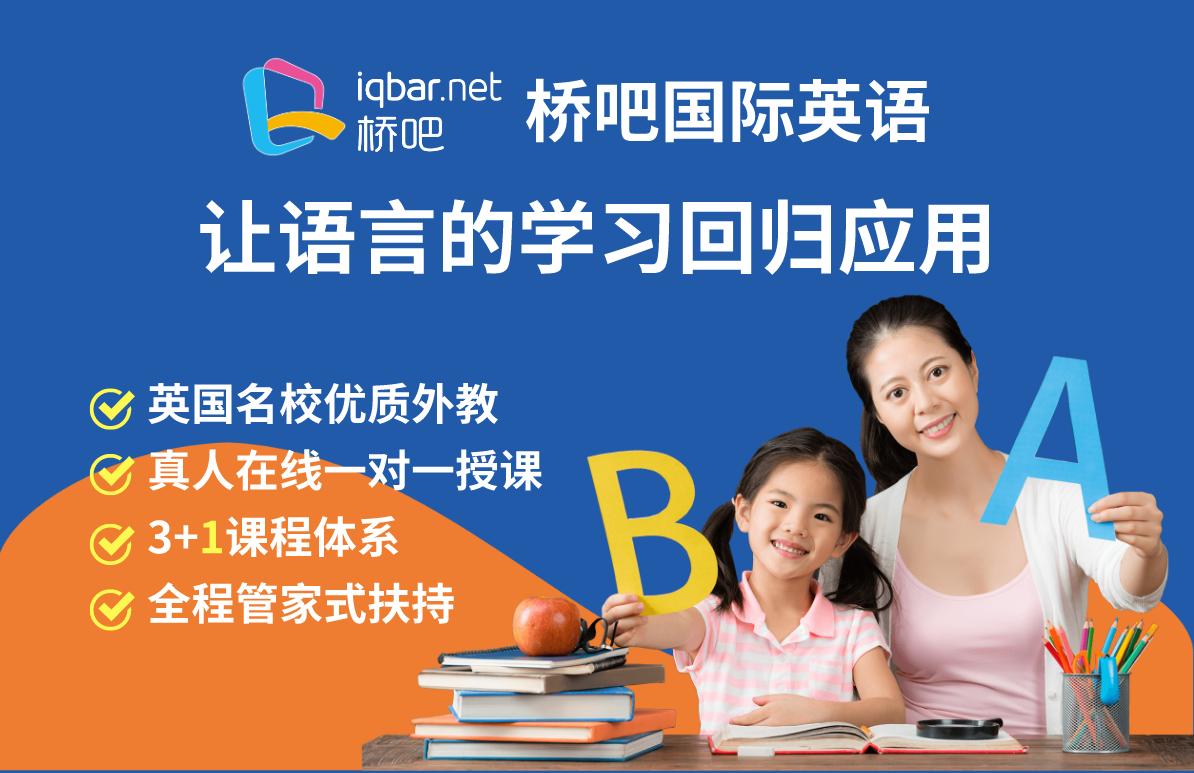 桥吧在线英语教育怎么样?加盟优势有哪些?