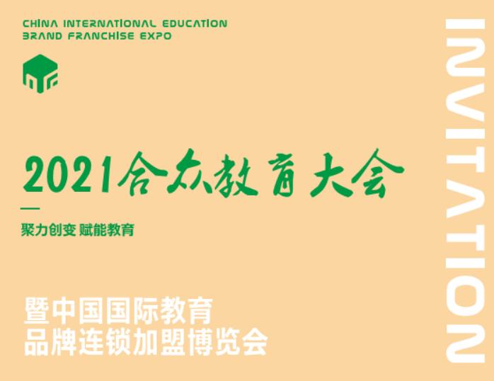 2021CEF第14届中国国际教育品牌连锁加盟博览会-青岛站