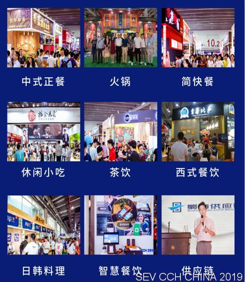 国际餐饮连锁加盟展览会