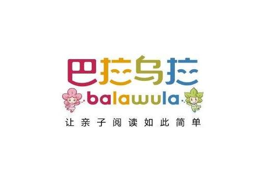 芭拉乌拉大语文