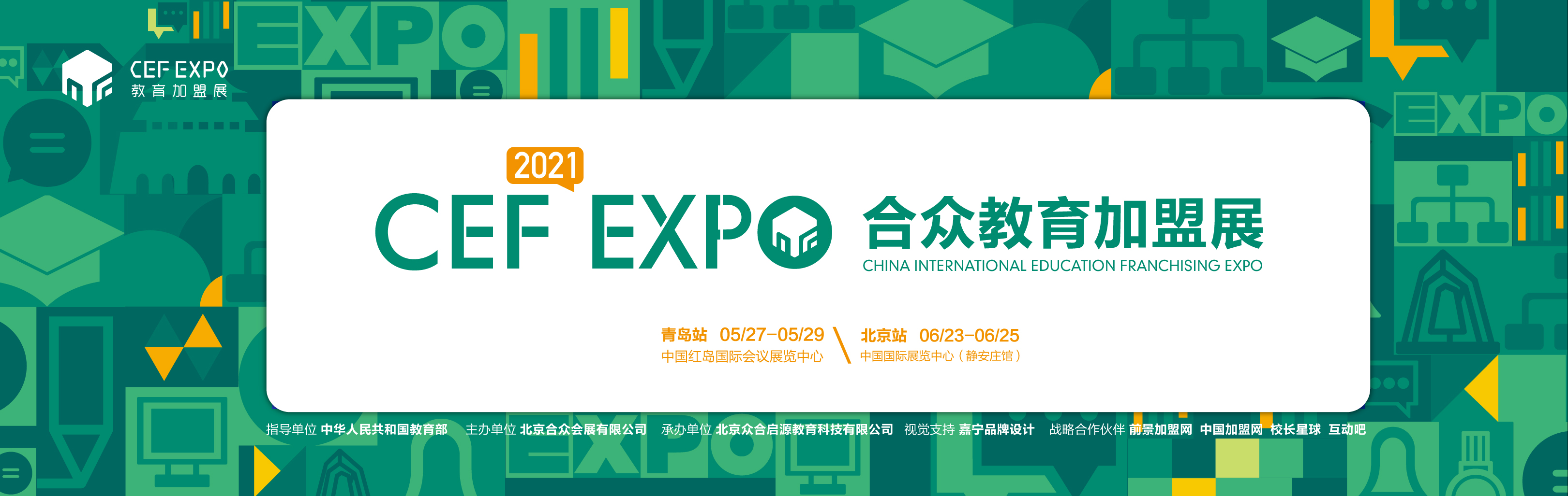 2021CEF第15届中国国际教育品牌连锁加盟博览会-北京站