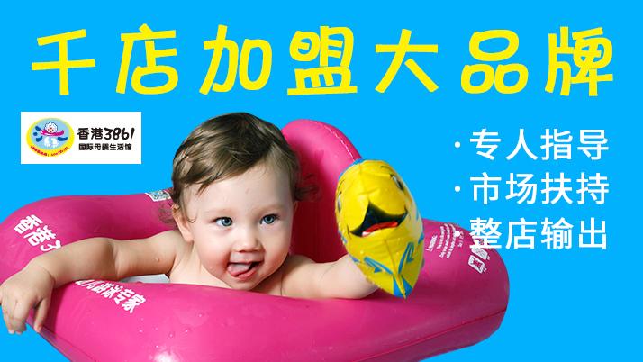 3861婴儿游泳馆