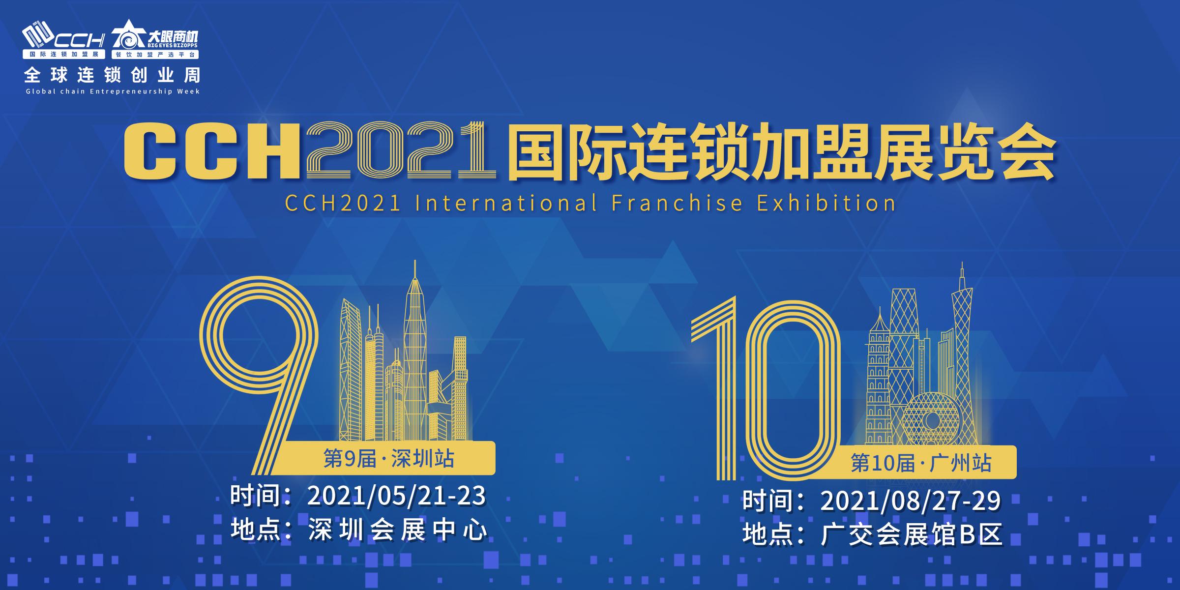 CCH2021国际餐饮连锁加盟展览会---邀 请 函