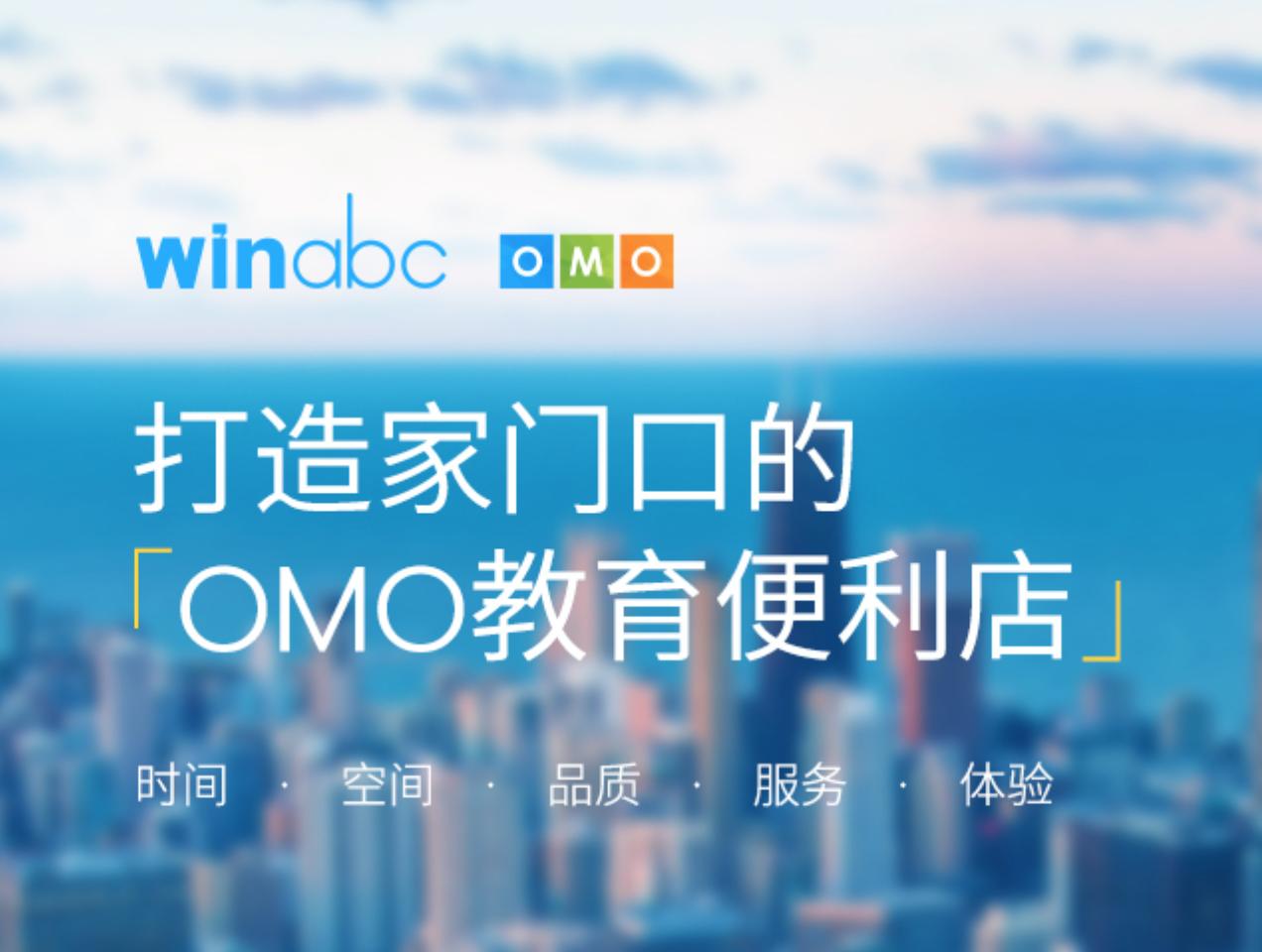 【winabcOMO英语加盟项目】加盟优势 运营支持